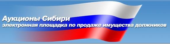 аукционы банкротства иркутск